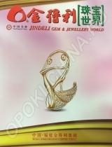 Обновленный Ю каталог №3