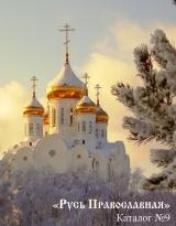 """Восковки """"Русь православная"""""""