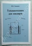 """""""Гальванотехника для Ювелиров"""""""