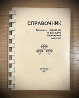 Справочник эксперта геммолога